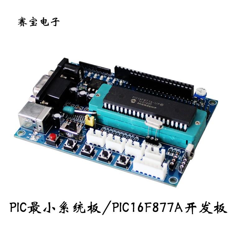 DIYPIC minimum system board /PIC16F877A development board /PIC experimental board / circuit diagram / source code (H5B1)