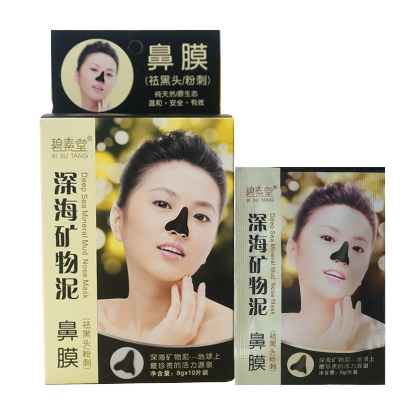 Deep Sea Mineral Mud Black Mask Beauty Care Face Nose Black mask Blackhead Remover Faces Pore Strip Any Skin 4pcs/lot(China (Mainland))
