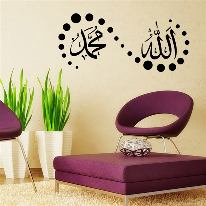 free shipping islamic sticker decal muslim wall art calligraphy islam islamic products home. Black Bedroom Furniture Sets. Home Design Ideas
