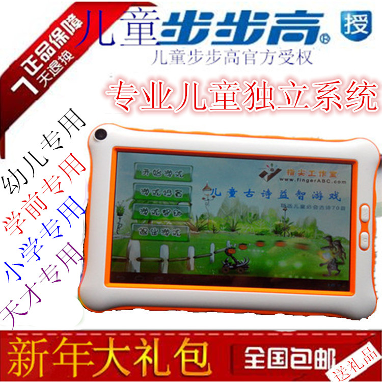 Bbk child learning machine tablet pre-teaching infant baby 7 story machine point read pen(China (Mainland))