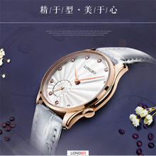 LONGBO women's watch the top luxury famous brand wristwatches fashion leisure clock reloj masculino lady rhinestone quartz watch