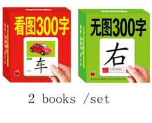 Cinese inglese carte di apprendimento del bambino dei cartoni animati con le immagini, tra cui 600 caratteri, 2 boxes/set,(China (Mainland))