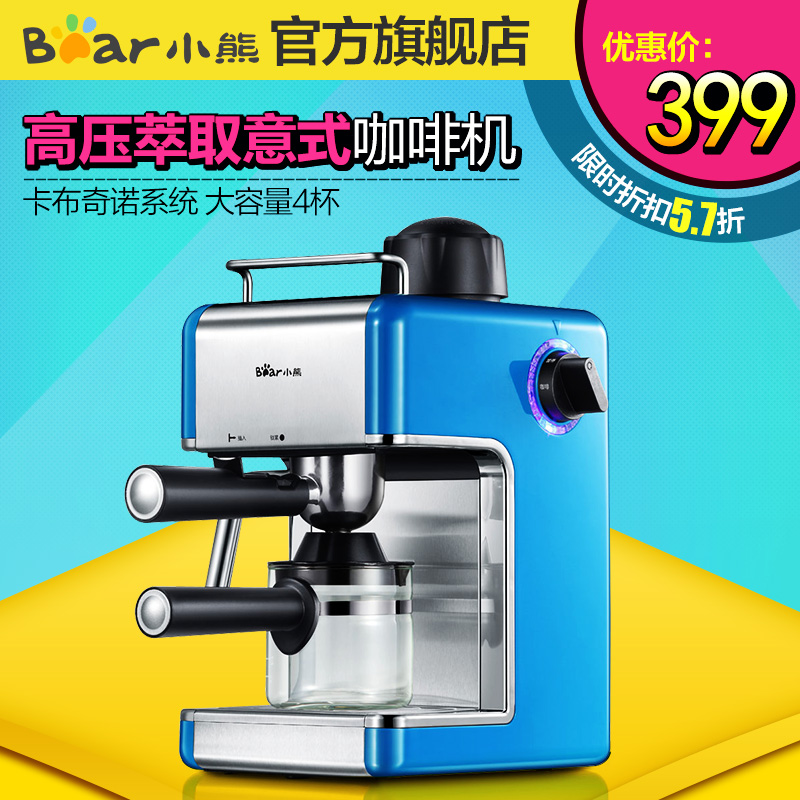 Authentic Bear bear KFJ 202AA espresso coffee machine full semi automatic home office milk bubble