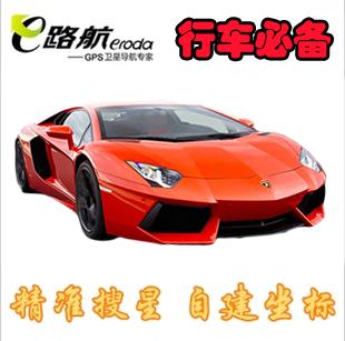 Car car intelligent electronic one piece gps navigation machine smart(China (Mainland))