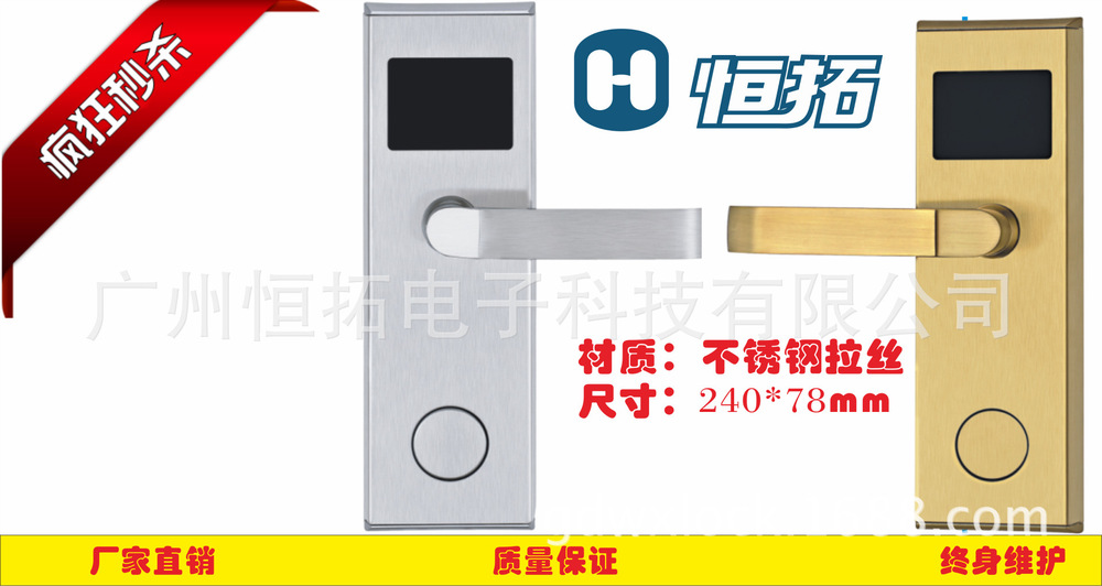 Hotel Electronic Door Locks Hotel Lock Hotel Electronic
