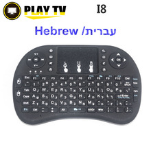 Israel Hebrew English i8 Mini Keyboard 2.4G Wireless fly Air Mouse Touchpad For Tv box tablet mini pc ps3