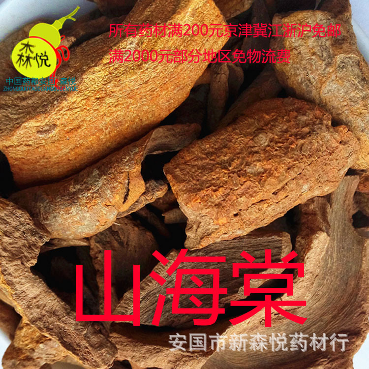 Begonia herbs wholesale unsalable in a blood wild crabapple water anise Kunming shanhaitang on behalf of the consignor<br><br>Aliexpress