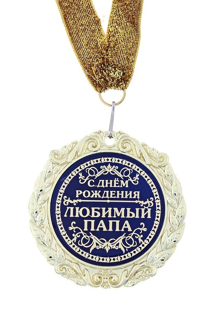 Медаль на день рождения папе своими руками