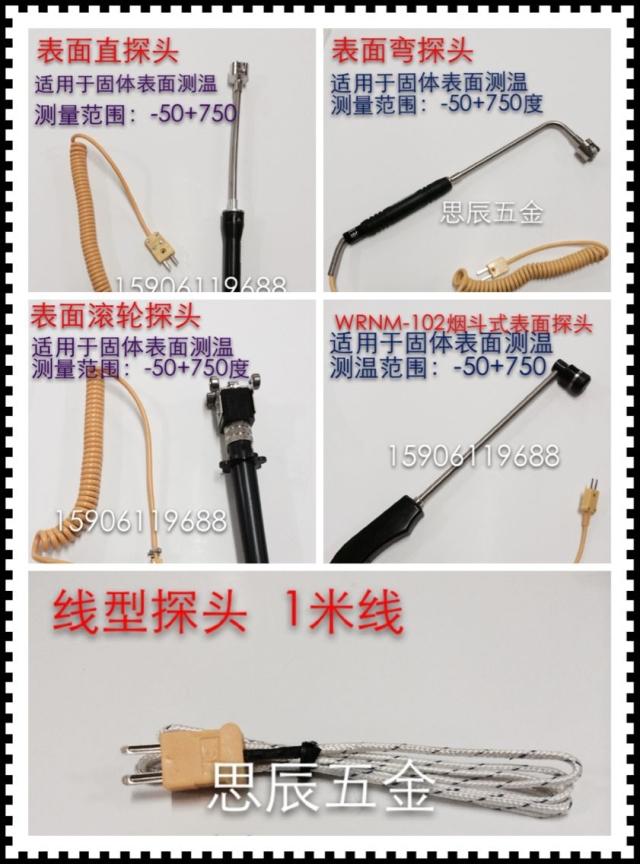 Liquid temperature probe K-type thermocouple temperature probe the solid surface temperature probe(China (Mainland))