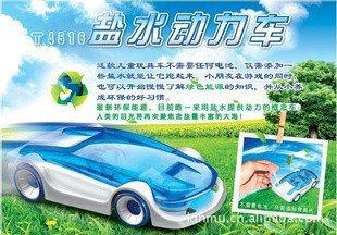 quality! power energy DIY assembled brine brine powered toy car electric vehicle environmental CCTV,christmas halloween gift