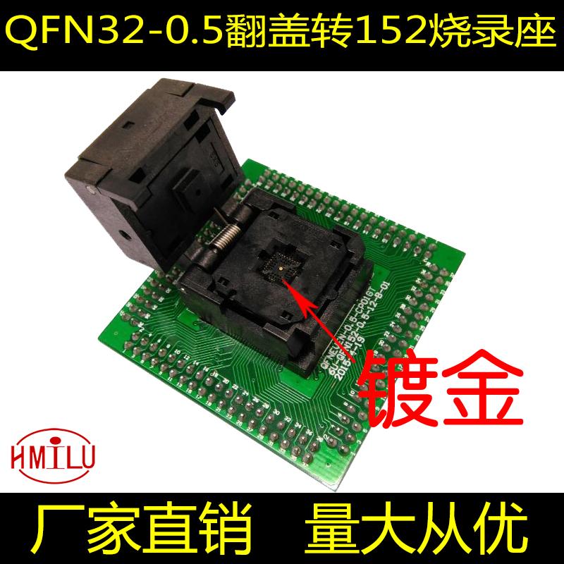 QFN32-0.5 burning a chip test seat flip turn 152 test socket programming shrapnel seat manufacturers(China (Mainland))