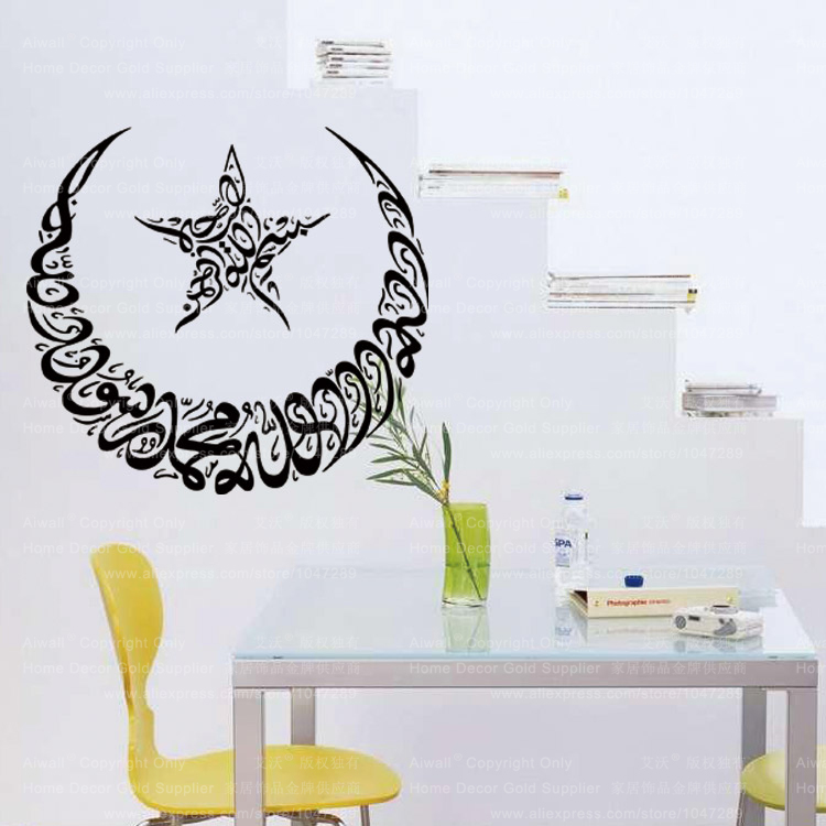 islamic quote wall stickers home decor muslim letters home decoration adhesive de pride vinyl wall sticker free shipping
