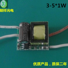 5*1W LED driver Ball steep light power Shoot the lamp to the power supply (China (Mainland))