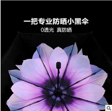 2016 New fashion top science and technology sunscreen and rain Three-folding umbrella women assist(China (Mainland))