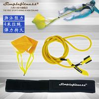 simplefitness Underwater swimming resistance training elastic rope and drag umbrella