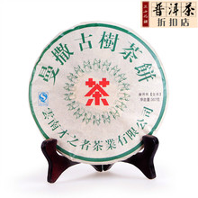 Free shipping Chinese Yunnan Specialty Grade Mansa Puer Tea healthy green food big round cake raw