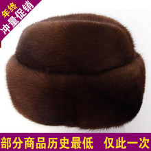 Autumn and winter high-end outdoor old middle-aged men the whole mink hat male cap cotton cap male mink fur hats French(China (Mainland))