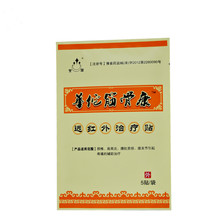 New Arrival 10 Pcs Chinese Traditional Medical Pain Plaster 7*10 cm Far IR Treatment Plaster for Back/Shoulder Pains and Aches