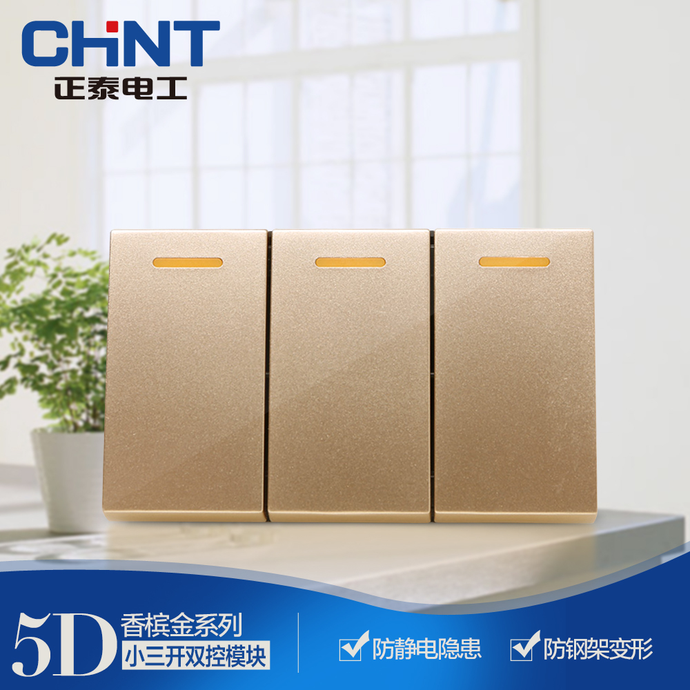 Chint electrician NEW5D steel type 118 champagne gold Hyun small three open double control switch module can be used as a single(China (Mainland))