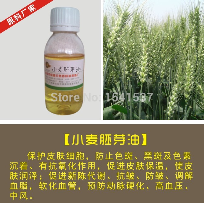 Wheat germ oil raw material natural vitamin e beauty skin care anti aging health care products 100ml