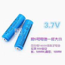 NEw 3.7V 14500 rechargeable lithium battery flashlight flashlight measured capacity 600MAH Ma