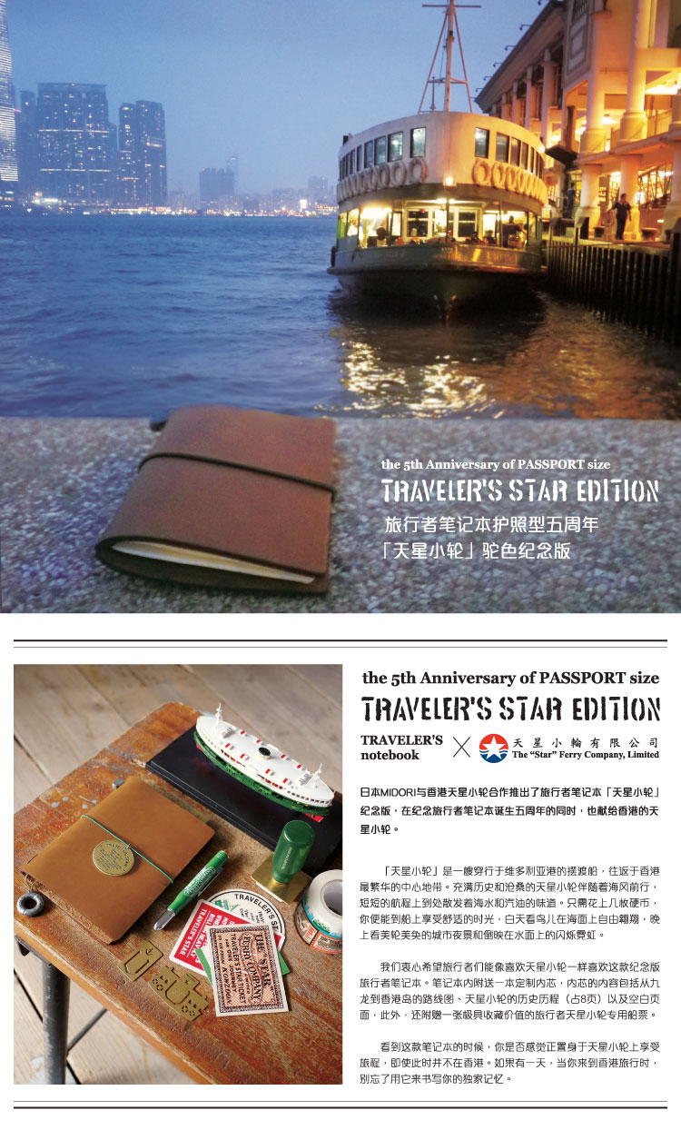 Vintage Travel Stickers Decorative Paper Stamp Notebook Fifth Anniversary Of The Star Ferry Stickers<br><br>Aliexpress
