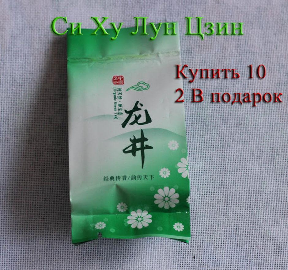 Buy 10 get 2 2015 Spring Longjing Green Tea Famous Good quality Dragon Well tea 5g