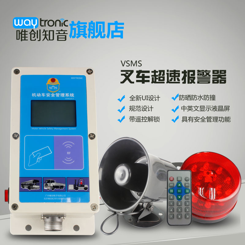 Only a vehicle safety management system forklift truck over speed alarm three level alarm device manufacturers direct sales(China (Mainland))
