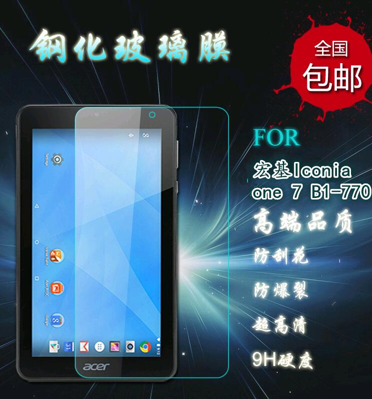 0.33mm ultra thin 9H tempered glass protector film For Acer Iconia One B1-770+retail package(China (Mainland))