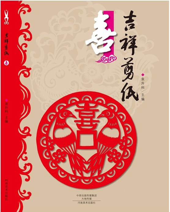Chinese Paper-cut art book for paper cut start learners ,learning Chinese traditional design culture free shipping <br><br>Aliexpress