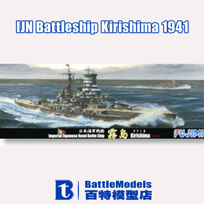 FUJIMI MODEL 1/700 SCALE military models #42021 IJN Battleship Kirishima 1941 plastic model kit(China (Mainland))