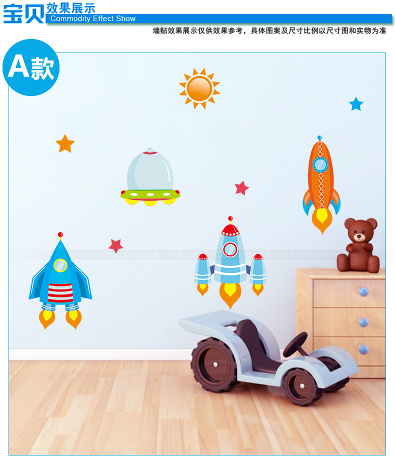 &1302 Boys gift universe outer space spaceship moon sun stars rocket removable wall stickers boys bedroom wall decals mural art(China (Mainland))
