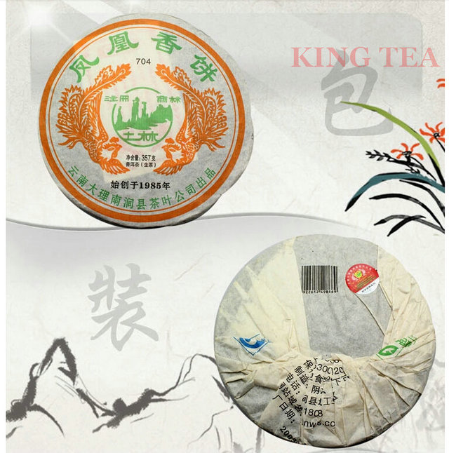 2009 Tu Lin Feng Huang (704) Beeng Cake 357g YunNan Organic Puer Raw Tea Sheng Cha Weight Loss Slim Beauty<br><br>Aliexpress