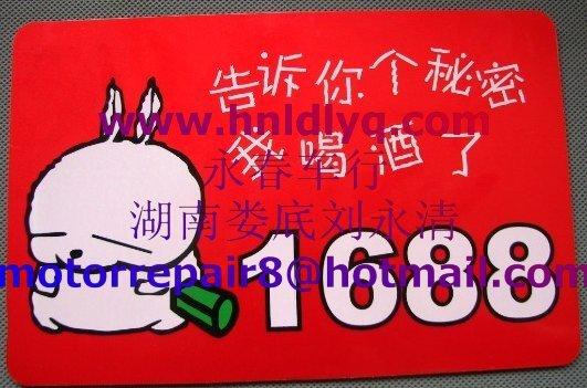 License plate: I was drunk(Hong Kong)