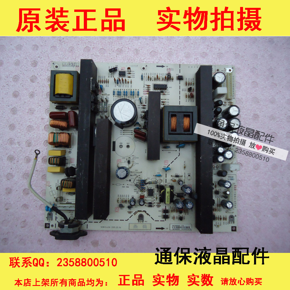 Free shipping! ! ! Original testing work !6KU00620a0 569HU1420A Best Buy NS-LCD42HD Power Board(China (Mainland))