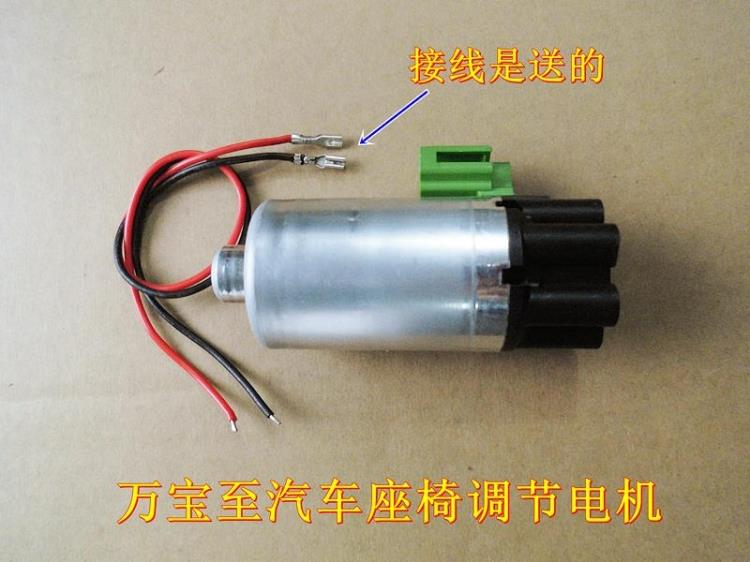 10pcs DC 12V 3000RPM Car Seat Adjusting Motor Magnetically Magnetically Large Torxtronics Wanbao to DC Motor()