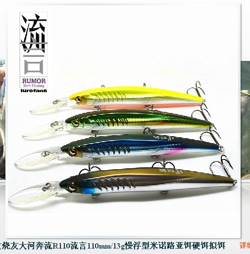 Road sub-flowing river enthusiasts R110 rumors 110mm / 13g slow leafing Minuoluya bait hard bait lure(China (Mainland))