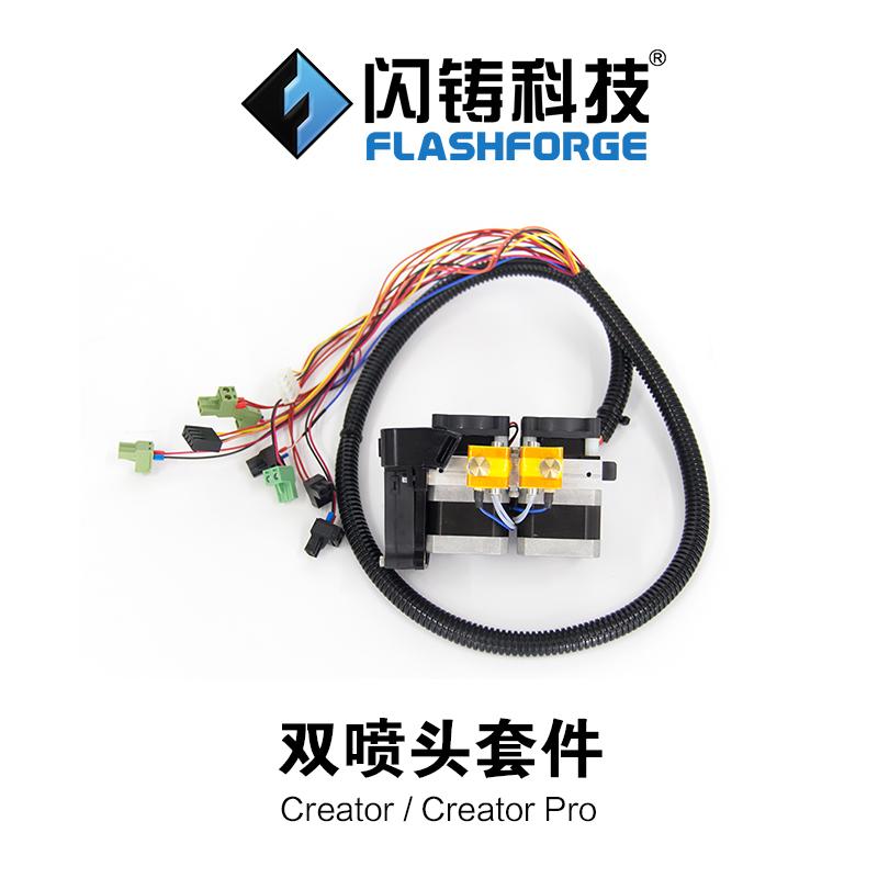 Flashforge Creator / Pro Creator 3D printer upgrade dual extrusion nozzle Kit