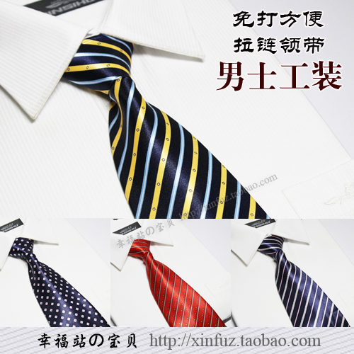 Male formal tie easy to pull wire zipper tie tooling tie(China (Mainland))