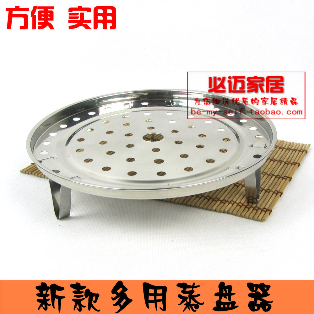0 26cm/28cm/30cm Thickening magnetic stainless steel steaming plate steam film steaming rack(China (Mainland))
