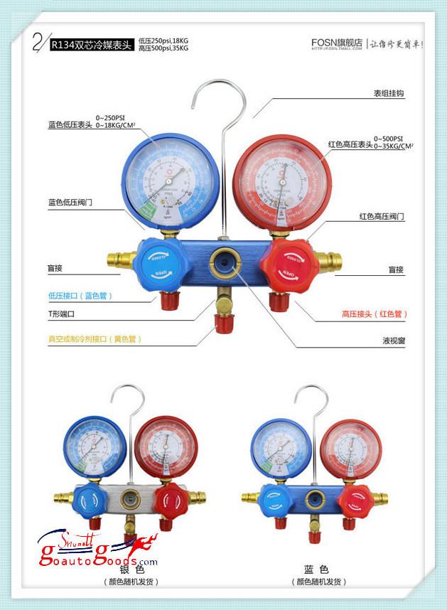 AC refrigerant air conditioner repair tool R134a ,R410,R22,,R404 refrigerant manifold gauge set high quality(China (Mainland))