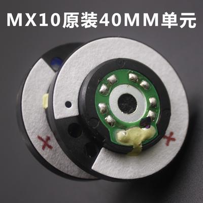 original HA-MX10 driver 40mm speaker unit <br><br>Aliexpress