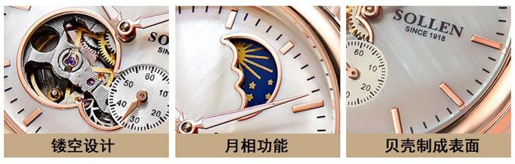 SOLLEN леди автоматические механические часы полые женский водонепроницаемый кожаный ремешок вокруг звезды действительно ногтей Фазы Луны смотреть
