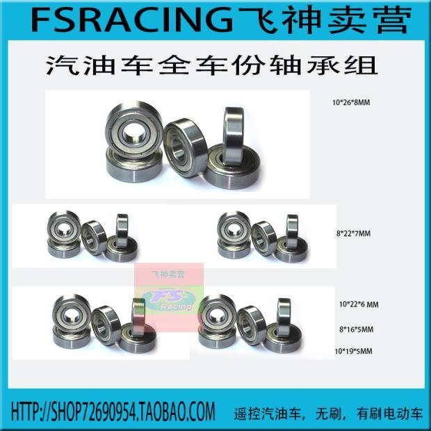 rc car bearing FS182001/181002/181003/582001/582008