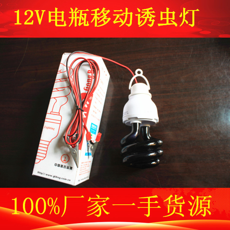 Hot Sale Light trap lamp Low voltage dc UV curing light battery light Agricultural cultivation 60 v 12 v lamp Russia(China (Mainland))
