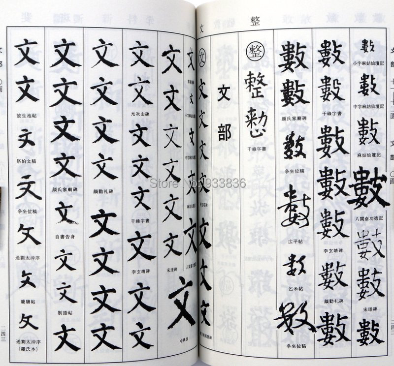 Chinese calligraphy dictionary book Yan Zhenqin of 18430 character msater art<br><br>Aliexpress