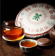 11 Years Yibang Yunnan Shu Puer 357g Tea Cake Menghai Ripe Puerh 357g Chinese Pu Er