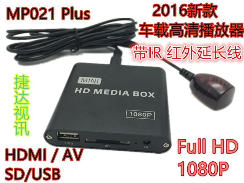 64GB Car Media Player with IR Extender Full HD 1080P AVI DivX MKV DVD MP3 Player HDMI,AV output,SD/MMC/USB Host,Free Car adapter(Hong Kong)