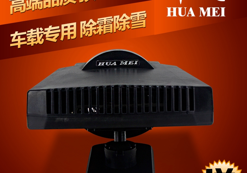 Car Heater 12v electric heater defroster car air conditioning heating instant heating heating and dual-200w(China (Mainland))