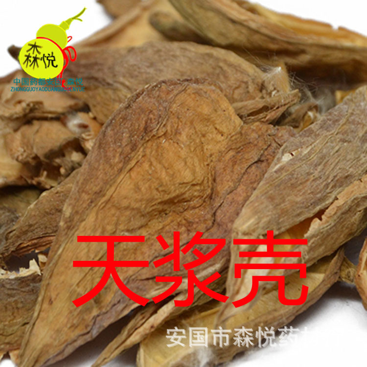 sulfur Metaplexis shell metaplexisjaponica sub Divaricoside medicinal Paul content days pulp supply wholesale in shell<br><br>Aliexpress